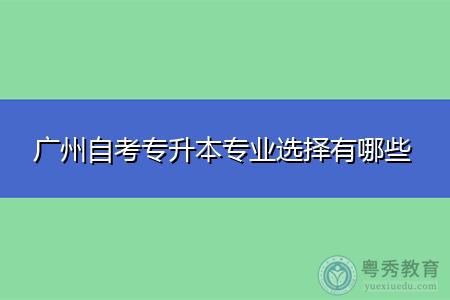 广州自考专升本有哪些专业可选择?