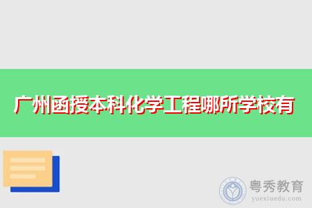 广州函授本科化学工程专业哪所学校有?