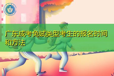 广东成考免试类型考生的报名时间和方法是怎么样的?
