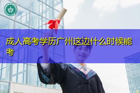 广州成人高考考试时间是什么时候,报考对学历有要求吗?