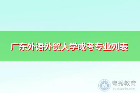 广东外语外贸大学成考(高起专/专升本/高升本)专业都有哪些?
