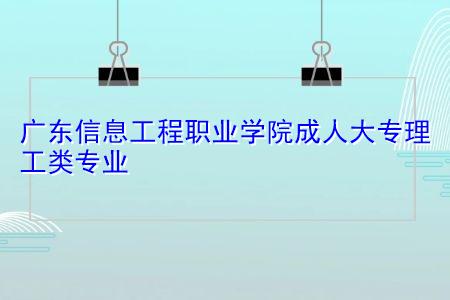 广东信息工程职业学院成人大专理工类专业有哪些?
