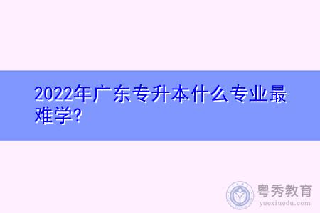 2022年广东专升本什么专业最难学?