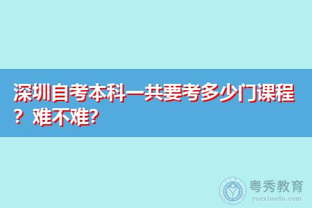深圳自考本科考试难不难,一共要考多少门课程?