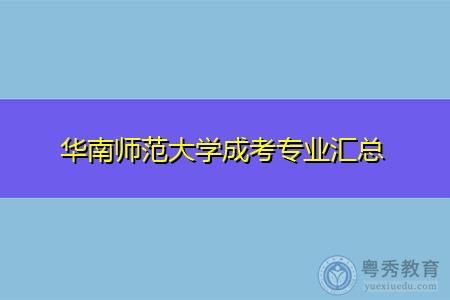华南师范大学成考(高起专/专升本)专业都有哪些?
