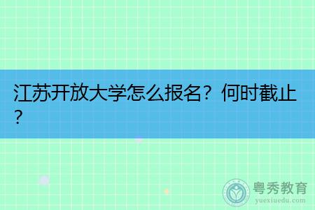 江苏省电大怎么报名,学历文凭有什么用?