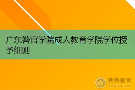 广东警官学院成人教育学院学位授予细则是怎样的?
