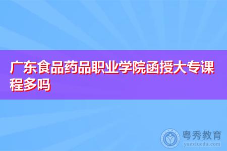 广东食品药品职业学院函授大专课程多吗?