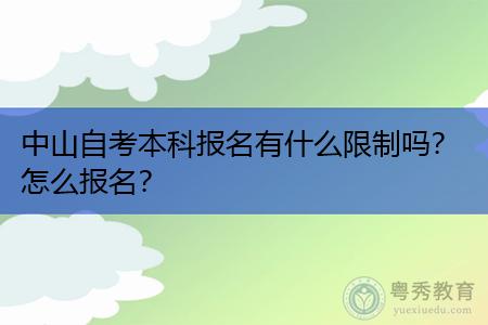 中山自考本科报名有什么限制吗,考生要怎么报名?
