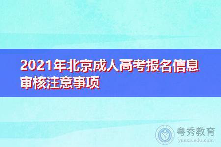 2021年北京成人高考报名信息审核要注意哪些事项?