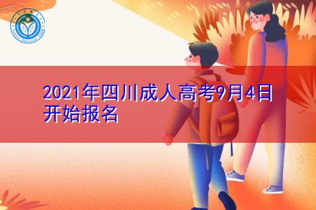 2021年四川成人高考9月4日开始报名
