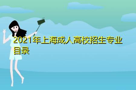 2021年上海成人高校招生专业目录汇总