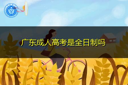 广东成人高考是全日制吗,考取的学历国家是否承认?