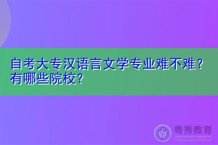 自考大专汉语言文学专业难不难,有哪些院校可选?