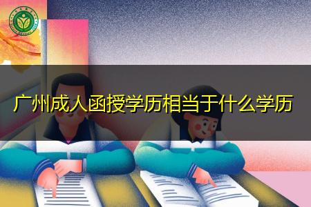 广州成人函授学历相当于什么学历?