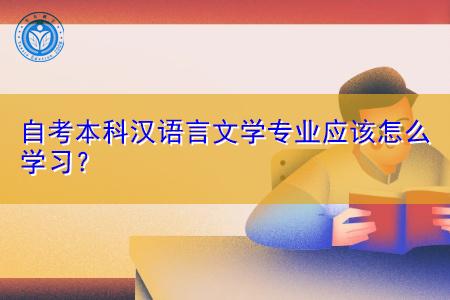 自考本科汉语言文学专业如何制定学习方法及规划?