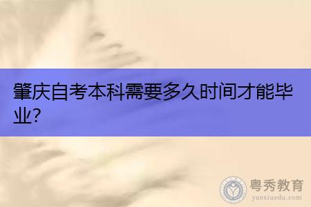 肇庆自考本科需要多久时间才能毕业?