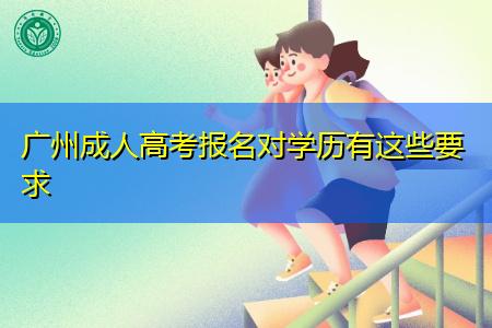 广州成人高考报名对学历有哪些要求?
