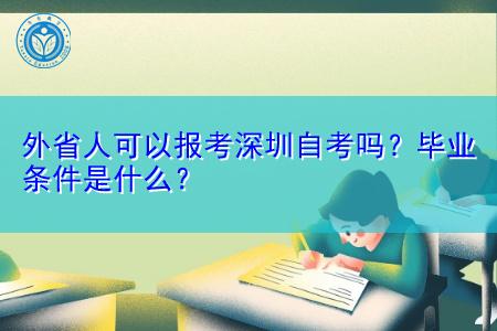 外省人可以报考深圳自考吗,毕业条件是什么?