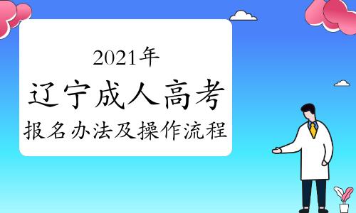 2021年辽宁成人高考报名办法及操作流程是什么?
