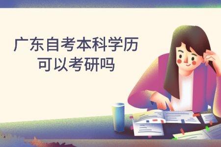 广东自考本科学历可以考研吗,报考需要准备什么材料?