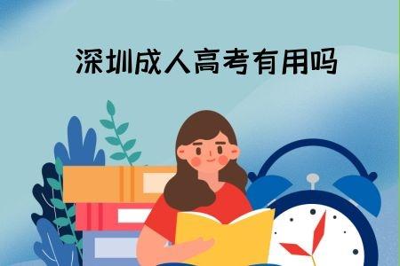 深圳成人高考有用吗,学历可以积分入户吗?