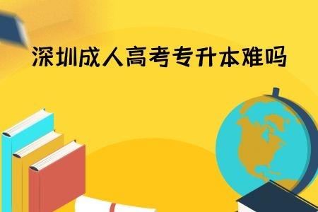 深圳成人高考专升本考试难吗,报名条件是什么?