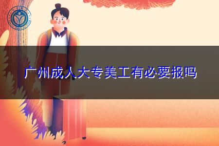 广州成人大专美工想要提升学历,报什么专业好?