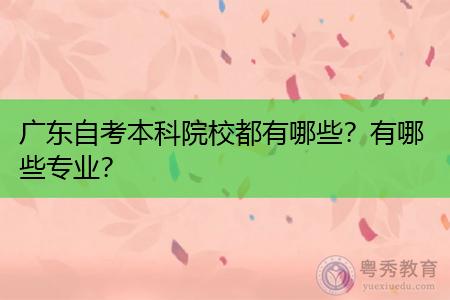 广东自考本科都有哪些院校和专业?
