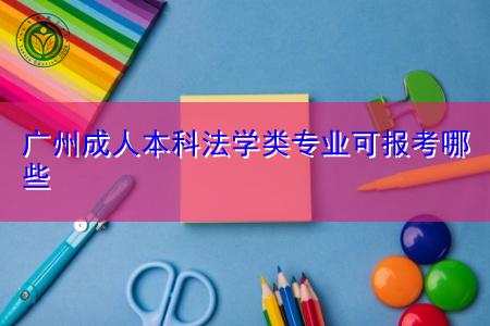 广州成人本科可报考哪些法学类专业?
