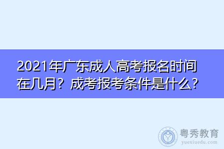 2021年广东成人高考报名时间在几月,报考条件是什么?