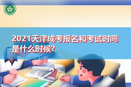 2021年天津成考报名条件及流程是什么,能够考的大学有哪些?