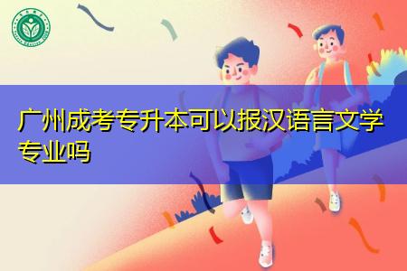 广州成考专升本可以报汉语言文学专业吗?