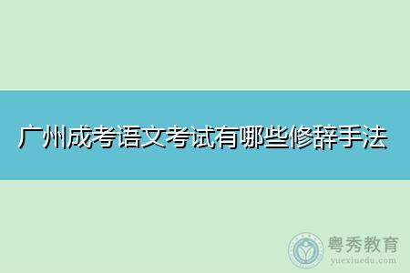 广州成考语文考试有哪些修辞手法?