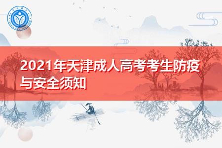2021年天津市成人高考考生防疫安全工作指导意见