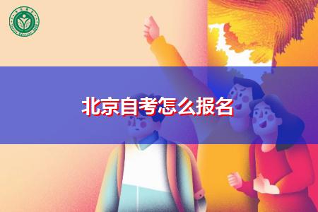 北京自考怎么登陆官方网站进行报名?