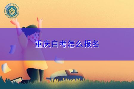 重庆自考怎么登陆官方网站进行报名?