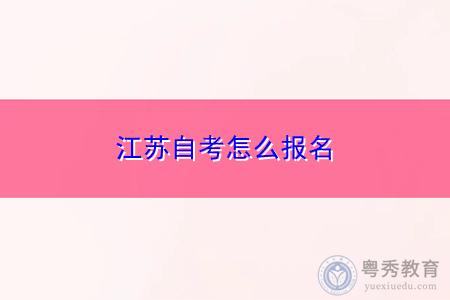 江苏自考怎么登陆官方网站进行报名?