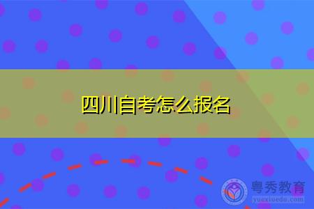 四川自考怎么登陆官方网站进行报名?