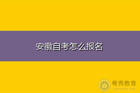 安徽自考怎么登陆官方网站进行报名?