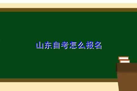 山东自考怎么登陆官方网站进行报名?