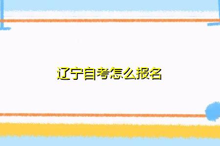 辽宁自考怎么登陆官方网站进行报名?