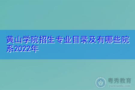 2022年黄山招生专业及学院都有哪些?