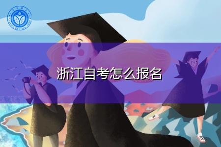 浙江自考怎么登陆官方网站进行报名?