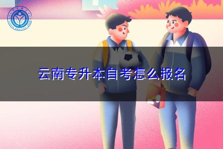 云南专升本自考怎么报名?