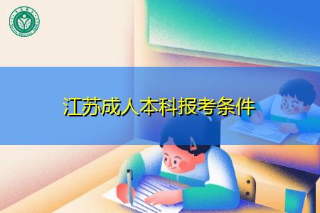 江苏成人本科报考条件是什么?