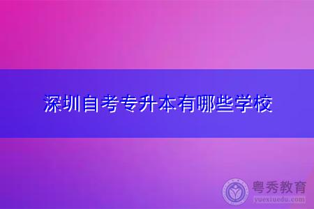 深圳自考专升本有哪些学校?