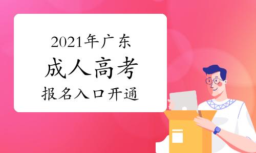 2021年广东成人高考报名入口在哪,报名流程是怎么样的?