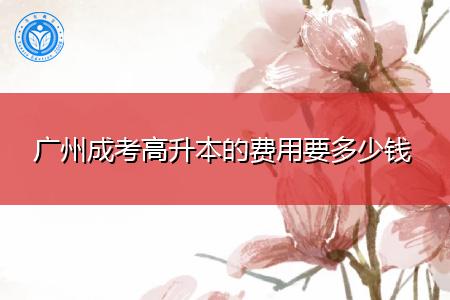 广州成考高升本报考需要多少学费?