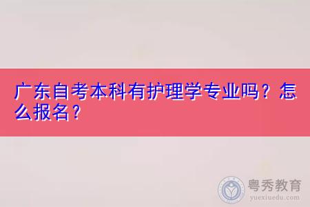 广东自考本科怎么报名,有护理学专业吗?